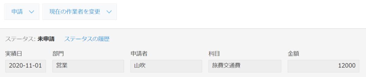 出張/交通費アプリ