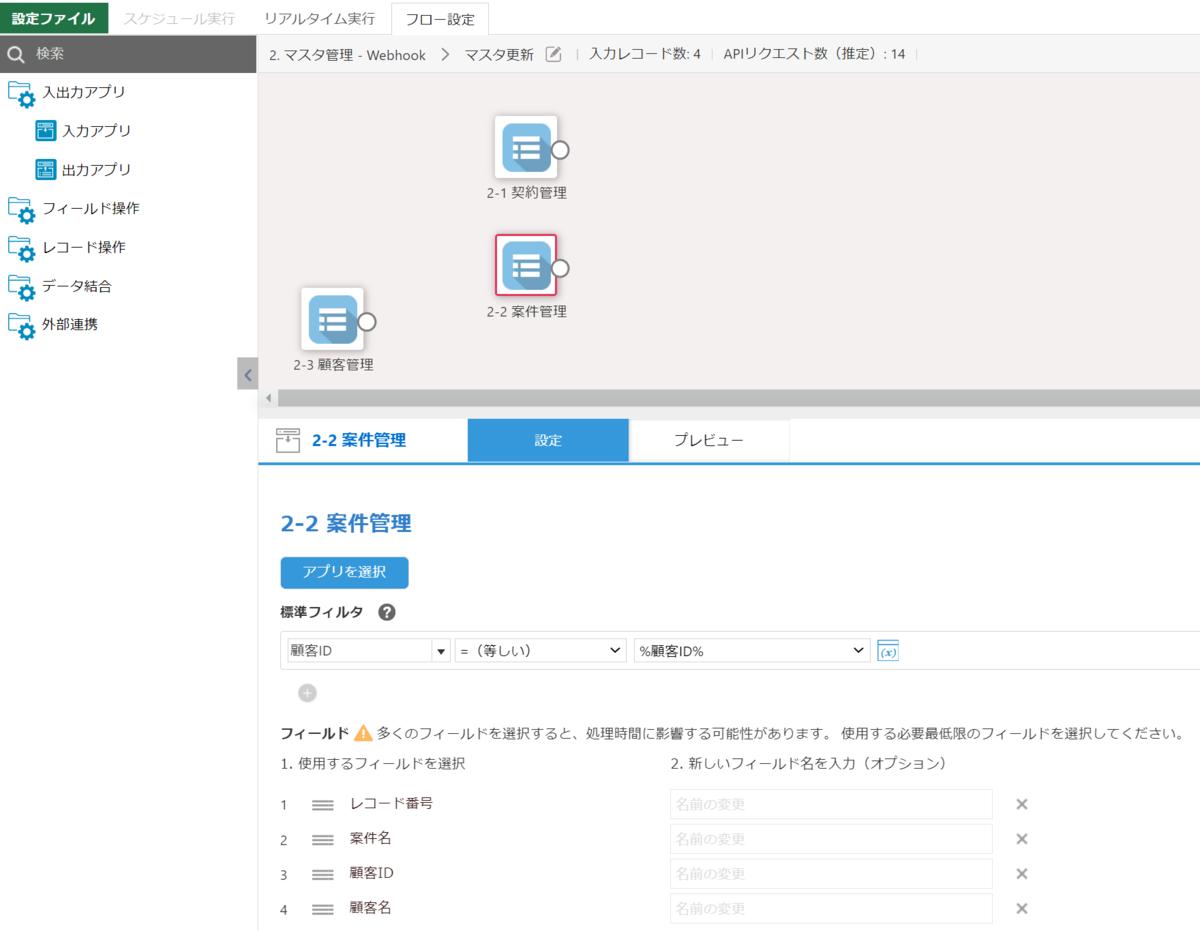 案件管理アプリを入力アプリに設定する