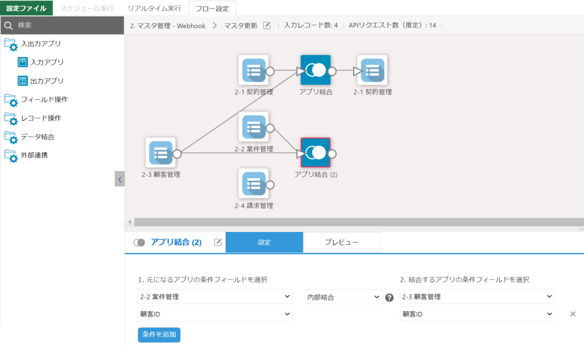 顧客管理アプリと案件管理アプリを結合する