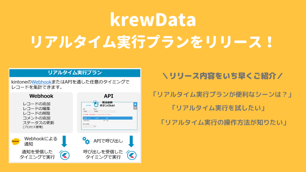 krewDataリアルタイム実行プランをリリース