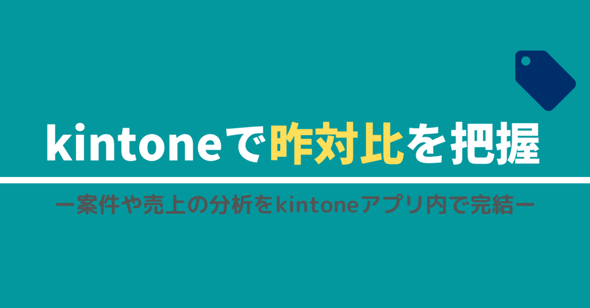 kintoneで昨対比を計算しよう