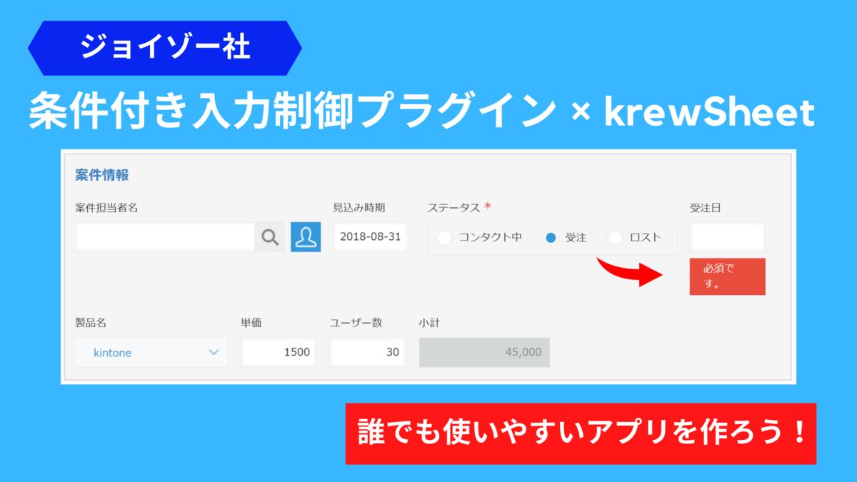 krewSheetと併せて活用できる ジョイゾー社「条件付き入力制御プラグイン」を使ってみた!
