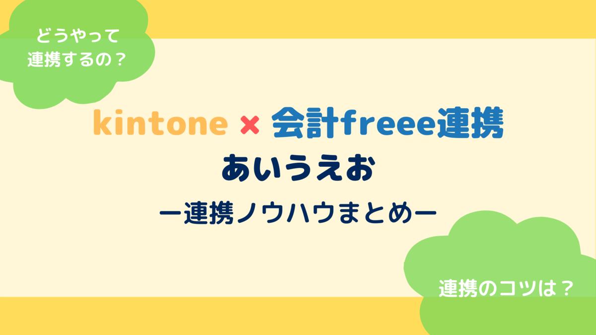 【保存版】 kintone×freee連携の「あいうえお」