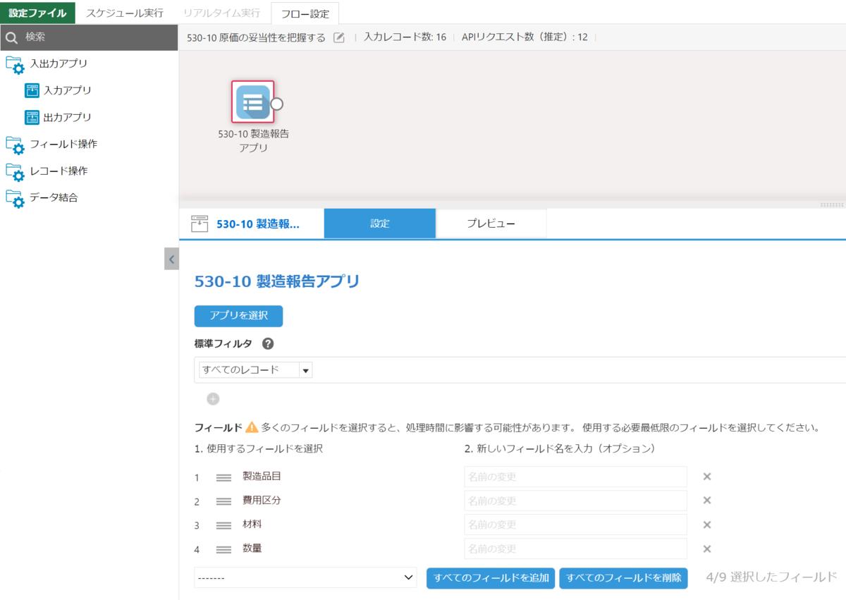 製造報告アプリの設定