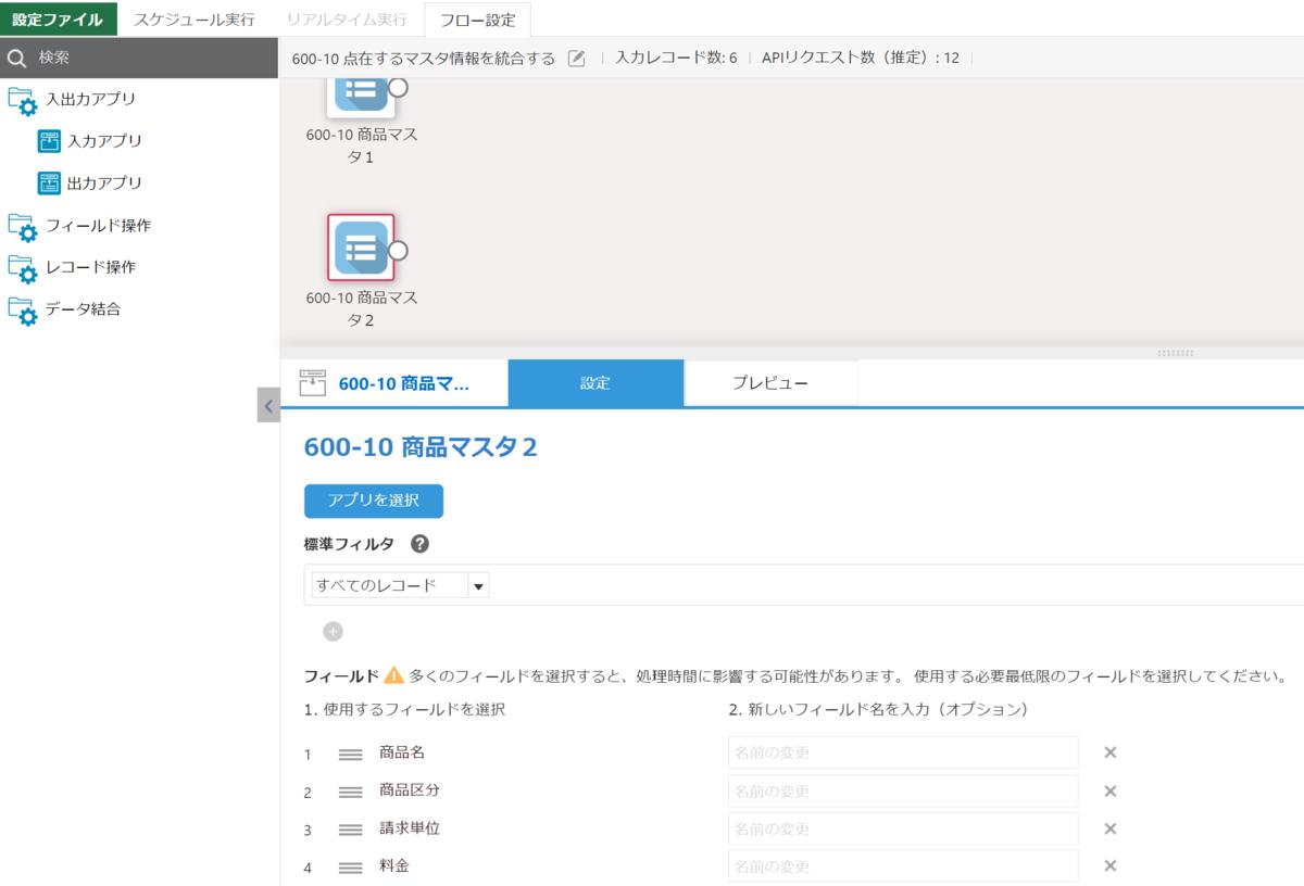 入力アプリの設定2