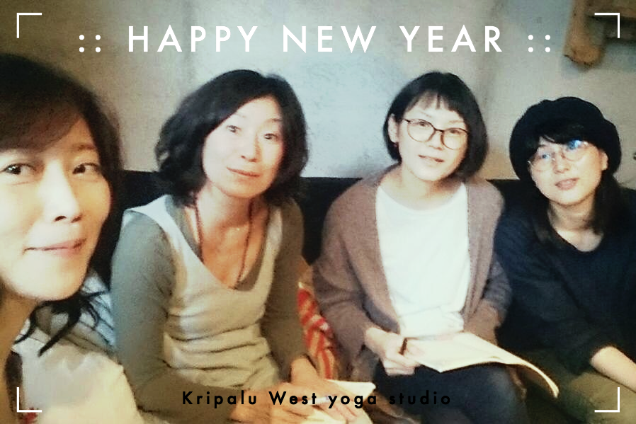 f:id:kripalu-west:20171231204324p:plain