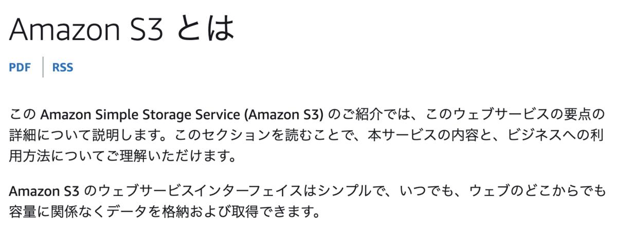 出典: Amazon Simple Storage Service ユーザガイド