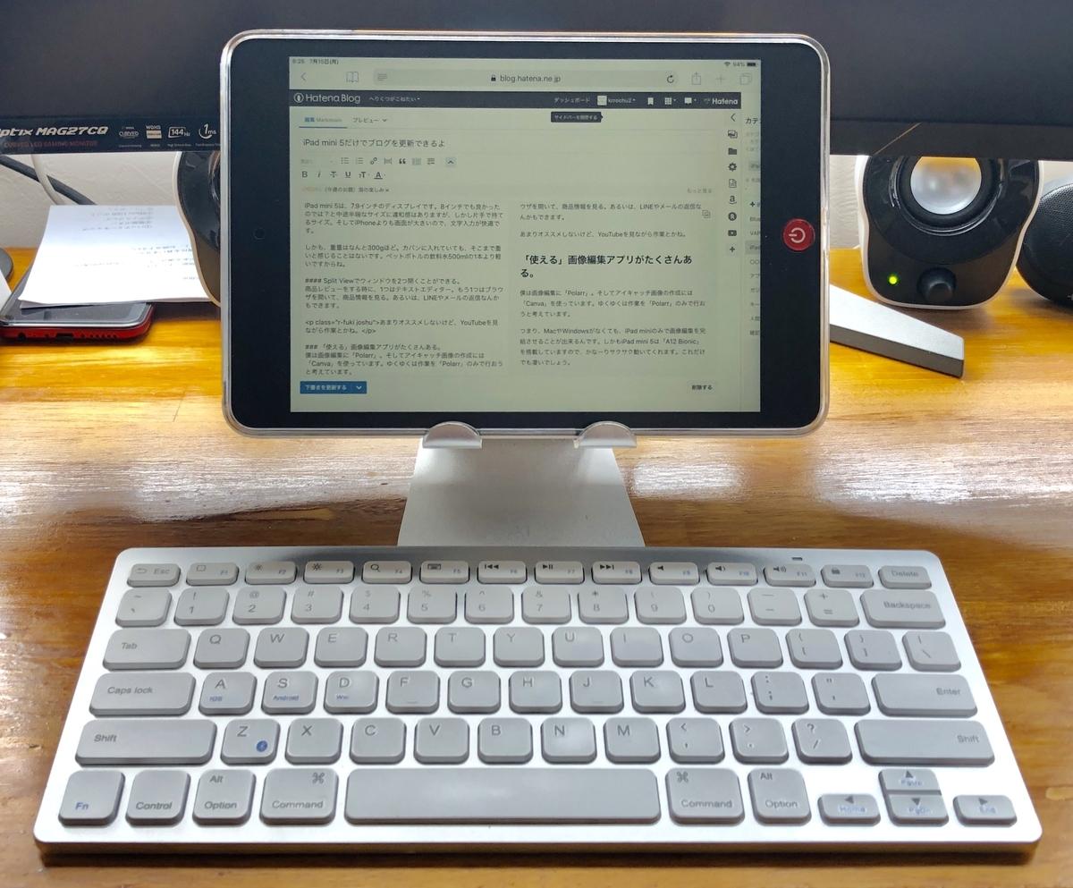 iPad mini5でブログを更新する
