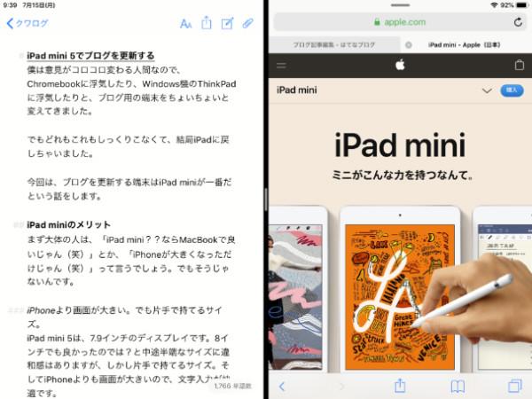 iPad miniでSplit View