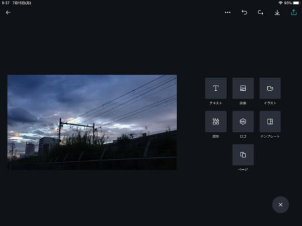 iPad miniでCanvaを使う