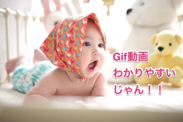 Gif動画 作成