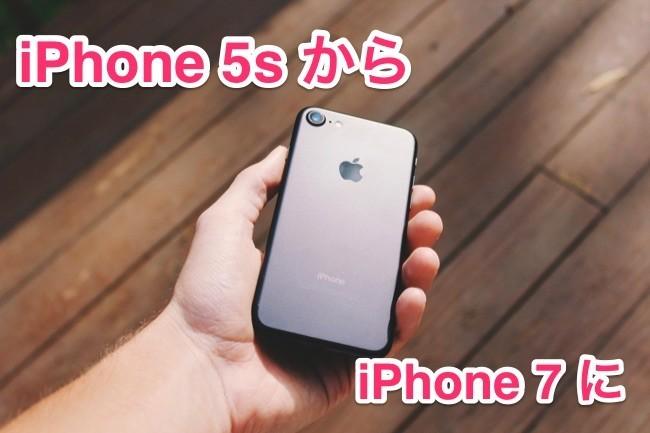 iPhone5s iPhone7
