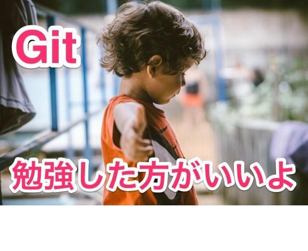 フリーランスエンジニア Git 勉強