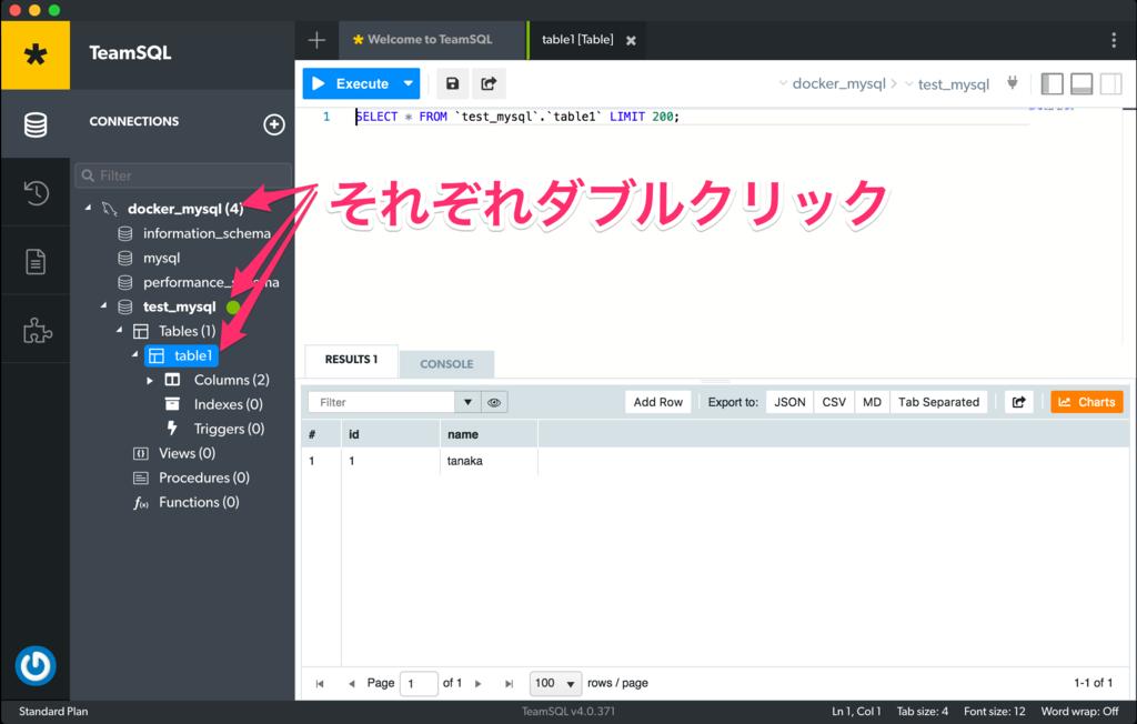 DB接続のクライアントツールはTeamSQLで決まり(インストールからMySQL