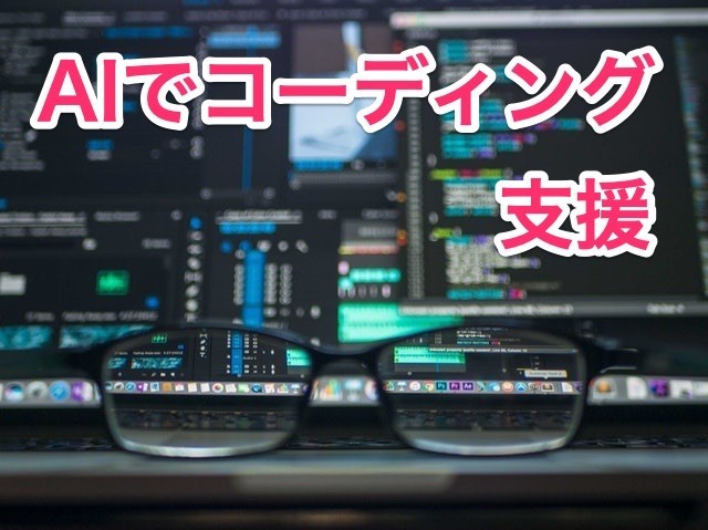 Visual Studio Code Git AI コーディング 補完