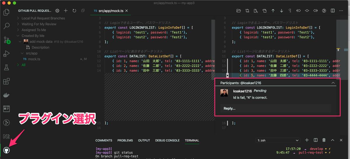 Visual Studio CodeでGithubのプルリク(pull-req)を確認