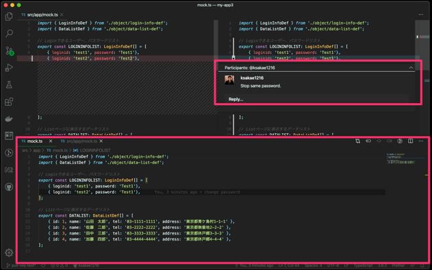 Visual Studio Codeでプルリク(pull-req)とソース同時に表示