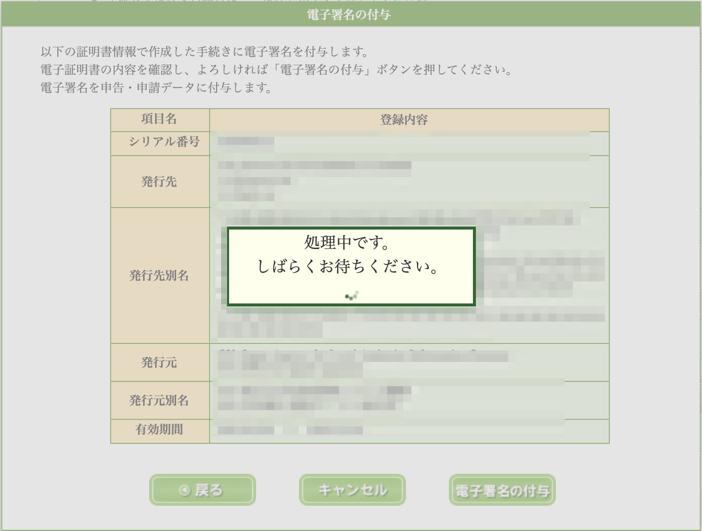 Safari14.0.3 e-taxの電子署名の付与が終わらない
