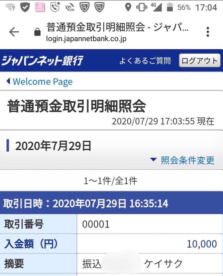 f:id:ksakukun:20200801014407p:plain