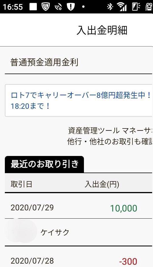 f:id:ksakukun:20200801014430p:plain