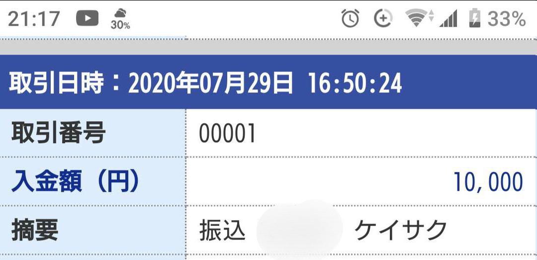 f:id:ksakukun:20200801014526p:plain