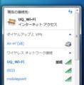 UQ Wi-Fi つながった@N700系