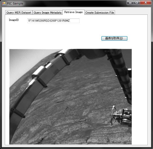 火星表面の画像が取得できた!これは興奮する。C#のサンプルもうれし