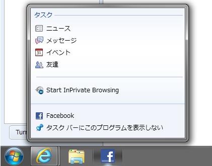 Windows7+IE9のジャンプリストが地味に便利。と、思ったらはてなはすでに
