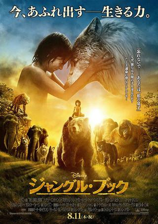 映画「ジャングル・ブック」のポスター