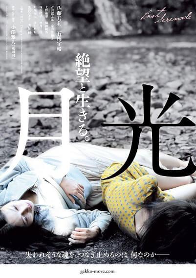 映画「月光」ポスター