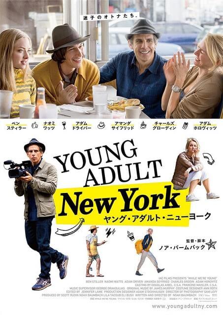 映画「ヤング・アダルト・ニューヨーク」のポスター