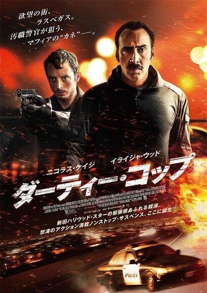 映画「ダティー・コップ」のポスター
