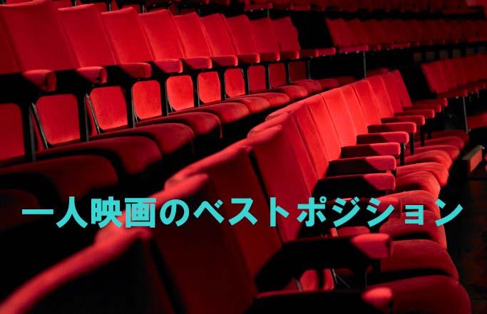 映画館の座席のイメージ画像