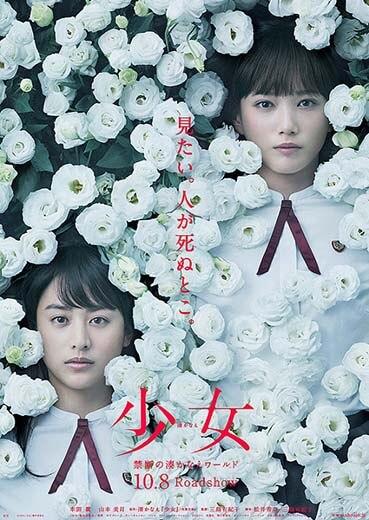 映画「少女」のポスター