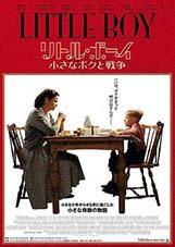 映画「リトルボーイ 小さな僕と戦争」の画像
