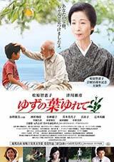 映画「ゆずの葉ゆれて」の画像