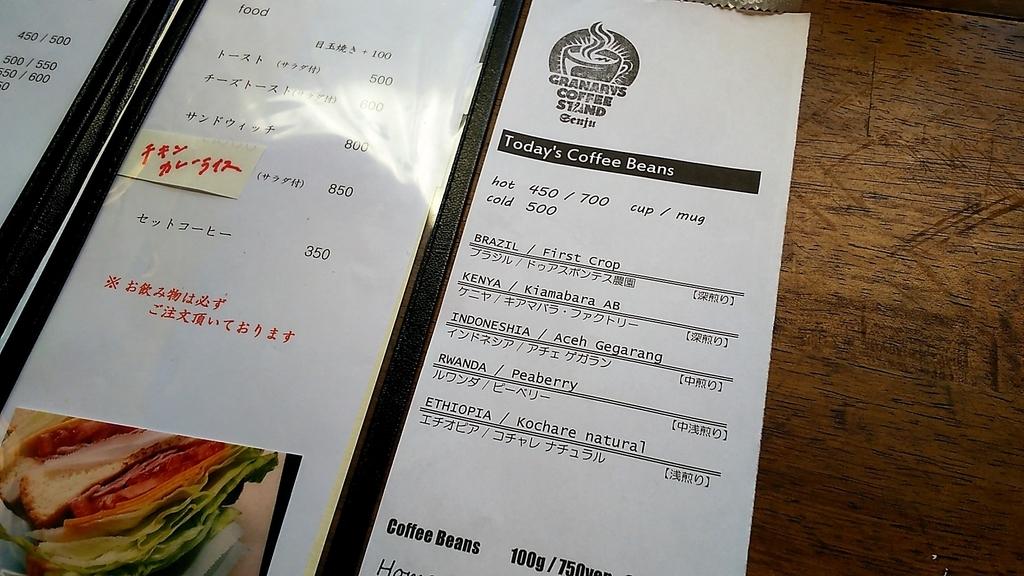 傳吉商店/GRANARYS COFFE STANDメニュー3