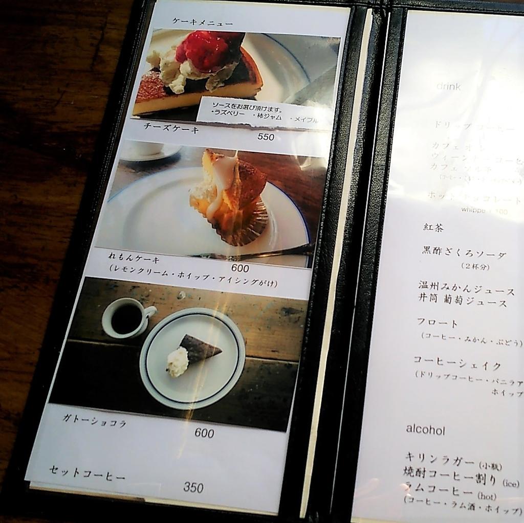 傳吉商店/GRANARYS COFFE STANDケーキ