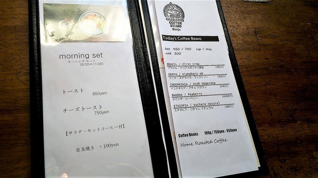 傳吉商店/GRANARYS COFFE STANDメニュー2