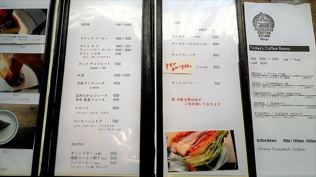 傳吉商店/GRANARYS COFFE STANDメニュー