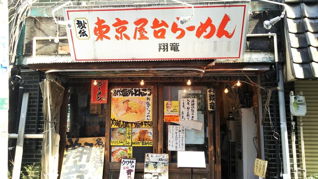 東京屋台らーめん翔竜外観