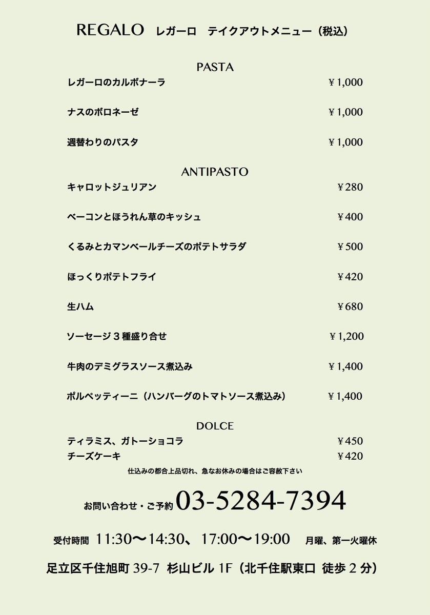 f:id:ksjlunchcircle:20200511153330j:plain