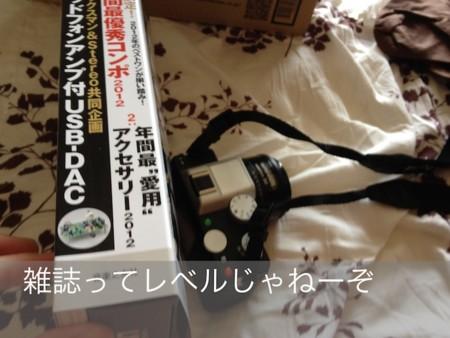 f:id:kskmeuk:20121221111211j:image