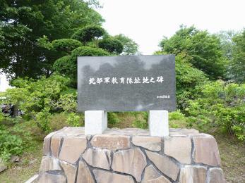 P1010539北部軍教育隊址地之碑