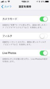 iPhoneカメラ設定