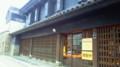 [栃木県] 旧篠原家住宅