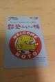 [石川県] 能登有料道路のカード