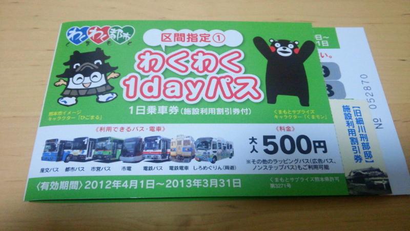 f:id:ksrmx_in_japan:20121108002700j:image:w360