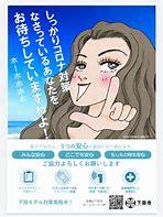 下田モデル 白鳥麗子でございます