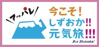 「バイ・シズオカ~今こそ!しずおか!!元気旅!!!~」